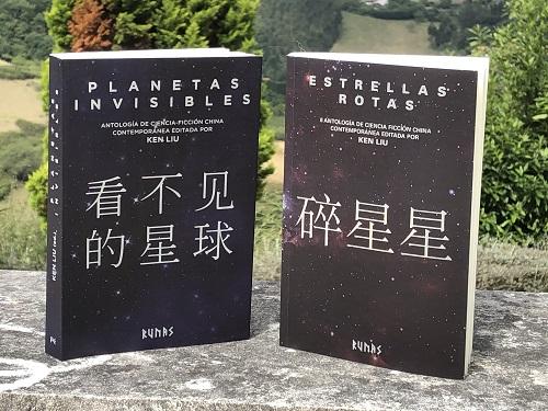 Planetas invisibles y Estrellas rotas, 1ª y 2ª antologías de ciencia ficción china