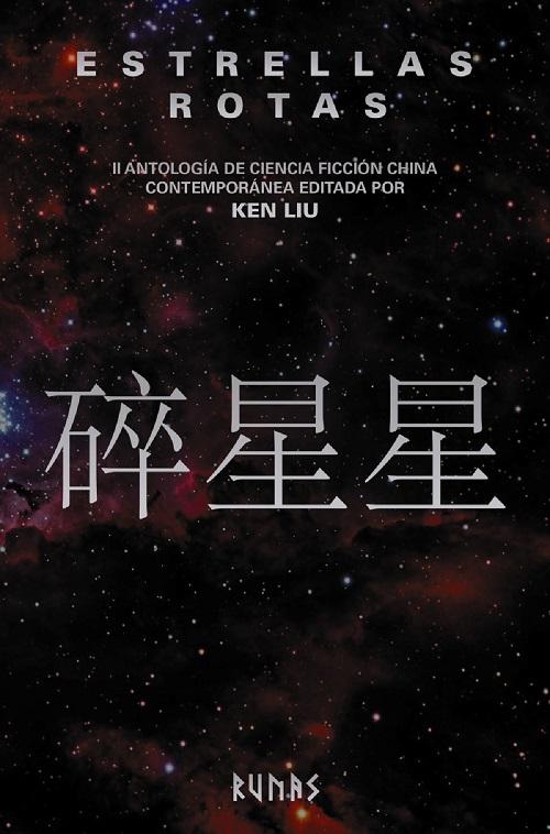 Estrellas rotas: II antología de ciencia ficción china contemporánea